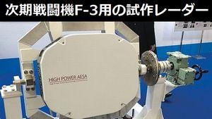 空自次期戦闘機「F-3」用の試作レーダー(AESA)を公開…防衛装備庁!
