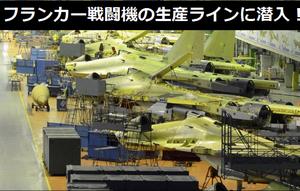 世界最大のフランカー「Su-30・Su-27」戦闘機の生産ラインに潜入!