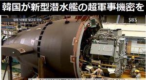 ドイツ企業、韓国と新型潜水艦のライセンス契約した結果→超軍事機密をテレビで公開される!