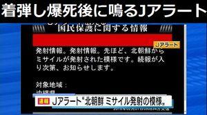 着弾し爆死後に鳴る警報…北朝鮮ミサイル着弾15分後に「警報 」、Jアラートはポンコツの可能性へ!