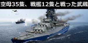 米空母35隻、戦艦12隻など圧倒的不利な水上特攻作戦を戦った戦艦武蔵の生涯