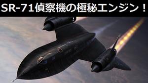 これがSR-71ブラックバードを史上最速の飛行機にした極秘エンジン!