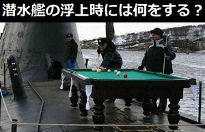 潜水艦の浮上時には乗員は様々なレクリエーションを楽しみます!