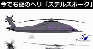 今でも正体が謎のヘリコプター「ステルスホーク」!