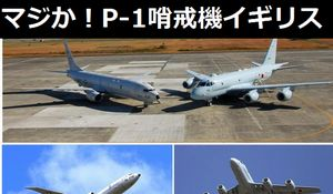 最新鋭哨戒機P-1来月には航空ショーに…マジか!イギリスまで飛ばすんか