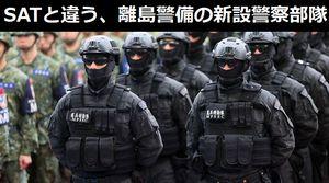 離島警備の新設警察部隊「SATとは異なるシチュエーション」で訓練…中国軍など武装集団上陸を想定!