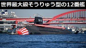 海上自衛隊の最新鋭潜水艦「とうりゅう」が進水、そうりゅう型の12番艦…ディーゼル推進で世界最大級!