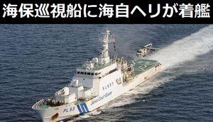 海保巡視船「きそ」に海自ヘリSH-60Kが着艦…若狭湾で不審船対処に係る共同訓練を実施!