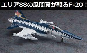エリア88の主人公・風間真が駆る「F-20 タイガーシャーク」が限定キット化…ハセガワ!