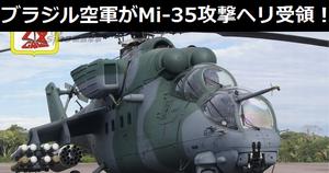 ブラジル空軍がロシアから最後のMi-35攻撃ヘリコプターを受領!