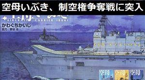 漫画「空母いぶき」、中国軍空母「広東」との制空権争奪戦になりました!