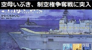 漫画「空母いぶき」、中国軍空母「広東」との制空権争奪戦になりました!