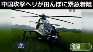 中国陸軍の攻撃ヘリコプターWZ-10が田んぼに緊急着陸する様子を公開!