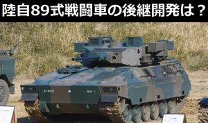 海外で重IFV(歩兵戦闘車)が開発されてるけど、陸自89式戦闘車の後継開発は?