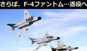 さらば、ファントム…40年間、日本の空を守り続けた空自F-4J戦闘機が退役の時を迎えようとしている!
