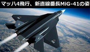 MiG-31の後継機、マッハ4で飛行可能な「新」直線番長MiG-41の姿!