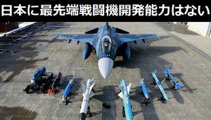 日本に最先端戦闘機を開発する能力はない!