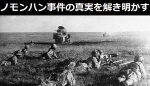 日本軍がソ連軍に敗れたとされるノモンハン事件から80年、近現代史研究家が封印された真実を解き明かす!