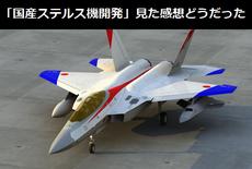 報道特集「国産ステルス機開発」見た感想どうたった?(動画あり)