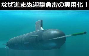 なぜ進まぬ迎撃魚雷の実用化…背景に敵魚雷探知の困難など3つの問題!