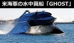 米海軍が開発中の水中翼船「GHOST」… 見た目は奇抜でカッコイイ!