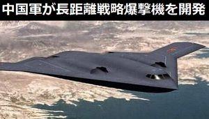 「米国のB-2ステルス爆撃機に匹敵する長距離戦略爆撃機を開発している」