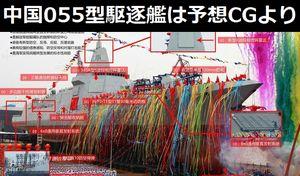 中国海軍の新型055型駆逐艦、ネットに出回ってた多くの予想CGよりは大人しいデザイン!