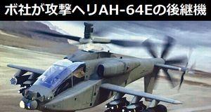 ボーイング社が攻撃ヘリ「AH-64E アパッチ ガーディアン」の後継機を発表!