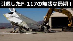 引退したF-117「ナイトホーク」ステルス攻撃機の無残な最期!