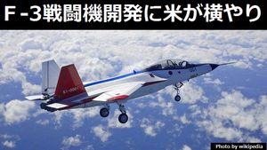 米ボーイング社が三菱重工に対しF-2戦闘機後継の空自ステルス戦闘機共同開発を提案!