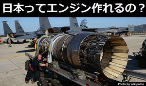 日本ってエンジン作れないイメージ強いけど、意外と開発や製造に参加してる!