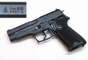 SIG P220 陸上自衛隊採用  HW Ver.2