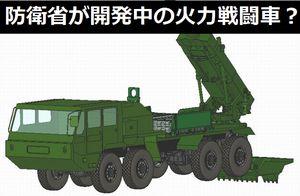 防衛省が開発中の火力戦闘車?