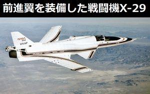 前進翼を装備したあり得ない戦闘機「グラマン X-29」…安定性を犠牲にしてまで機動性を手に入れた形!