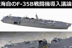 海上自衛隊のF-35B戦闘機導入の可能性について!