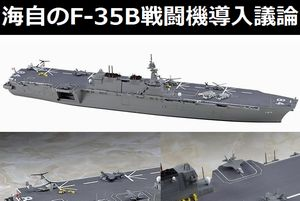 海上自衛隊のF-35B戦闘機導入の可能性について!