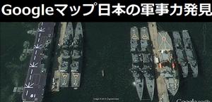 Googleマップで見つけた日本の軍事力、自己防衛を越えたレベル…中国メディア