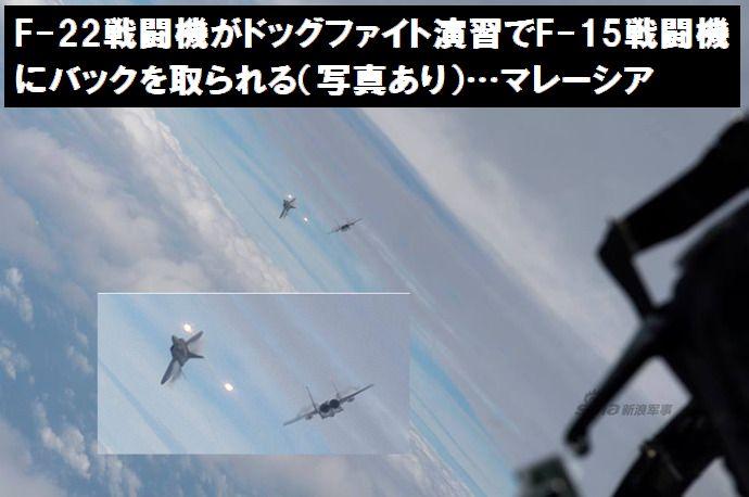 F-22戦闘機がドッグファイト演習でF-15戦闘機にバックを取られる(写真あり)…マレーシア