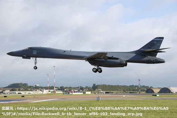 1280px-Rockwell_b-1b_lancer_af86-103_landing_arp