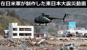 日本の自衛隊に捧げます…在日米軍司令部が制作した東日本大震災における自衛隊の記録動画!