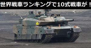 世界戦車ランキングでの10式戦車の扱いがひどすぎる!
