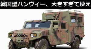 期待の「韓国型ハンヴィー」が、大きすぎて前方部隊から後方部隊へ追いやられる…約400億円を投入して計2000台を配備計画!