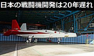 「日本の戦闘機開発は中国に比べて20年遅れてる」…ステルス戦闘機J-20を高く評価する声が多い!