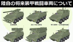 陸上自衛隊の将来装甲戦闘車両について!