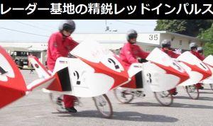 航空機のない基地の精鋭部隊「レッドインパルス」が華麗な航空ショーを披露…空自高尾山分屯基地!