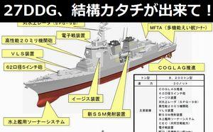 海自の次期ミサイル護衛艦「27DDG」、結構カタチが出来てきたようですね!