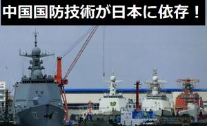 中国国防産業が完全に日本の技術に依存報道に中国ネット「それが戦争に踏み切れない理由」 「これは氷山の一角」