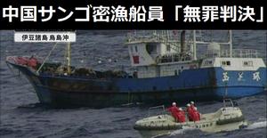 中国サンゴ密漁船員への「無罪判決」の衝撃 …「日本は中国の漁民を捕まえても罰せられない!」