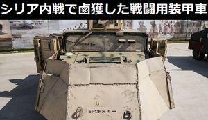 ロシア軍がシリア内戦で鹵獲した戦闘用装甲車などを公開!