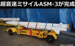 2003年から開発の国産超音速空対艦ミサイル「ASM-3」が完成(護衛艦搭載型の対艦ミサイルの開発にも成功)!